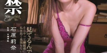 nude vn official website rina ishihara 56